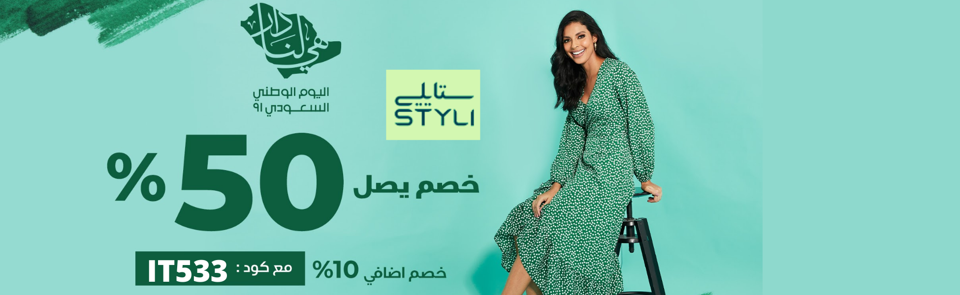 Styli Saudi National Day Deal   40% - 50% OFF